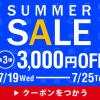 Surprice、海外航空券・海外ツアーで使える3,000円引きクーポン配布