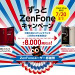 旧モデルZenFoneユーザ限定、ZenFone 3シリーズが最大8,000円引き「ずっとZenFoneキャンペーン」が最終日