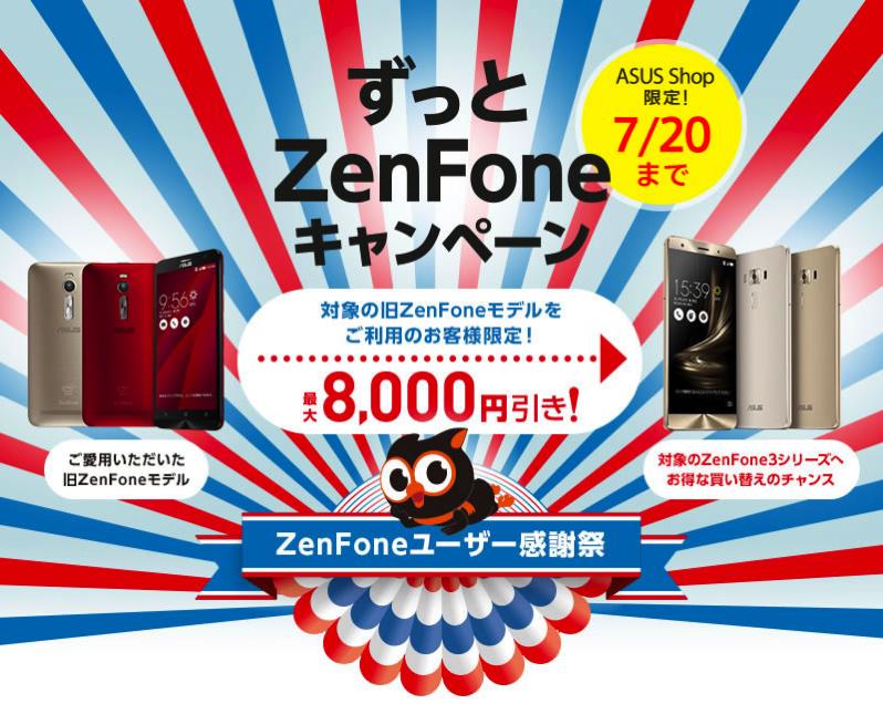 ずっとZenFoneキャンペーン