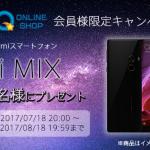 StarQ、公式オンラインストアで日本未発売の「Mi MIX」をプレゼント、ただし…