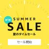 Amazon、非プライム会員も参加できる「夏のタイムセール」開催、HUAWEI novaが3万円以下