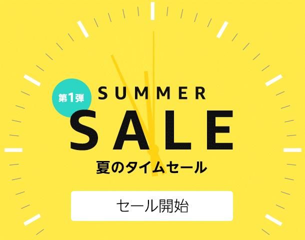 Amazon「夏のタイムセール」開催