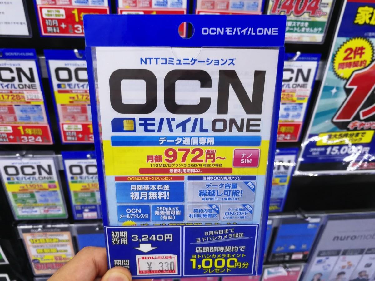 SIMパッケージの代金は330円(税込)