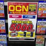 ヨドバシカメラ、OCN モバイル ONE契約でSIMフリースマホ5,000円引き、初月無料・期間縛りなしのデータSIM契約もok