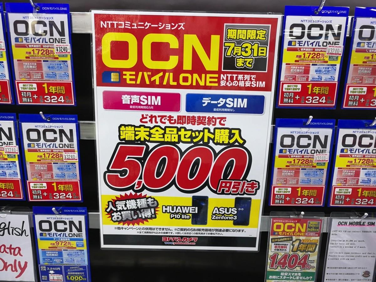 ヨドバシカメラ:OCN モバイル ONE契約で5,000円引き