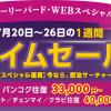 タイ国際航空、東京・大阪・名古屋・福岡からバンコク往復が3.3万円のタイムセール!チェンマイ・プーケットなどもセール対象