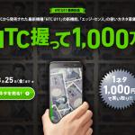 HTC U11のエッジ・センスの使い方募集で総額1,000万円、一人当たり最大10万円をプレゼントするキャンペーン