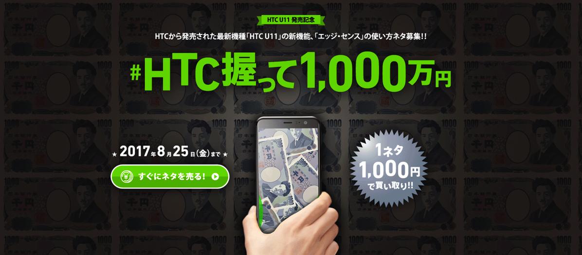 「HTC握って1,000万円」キャンペーン