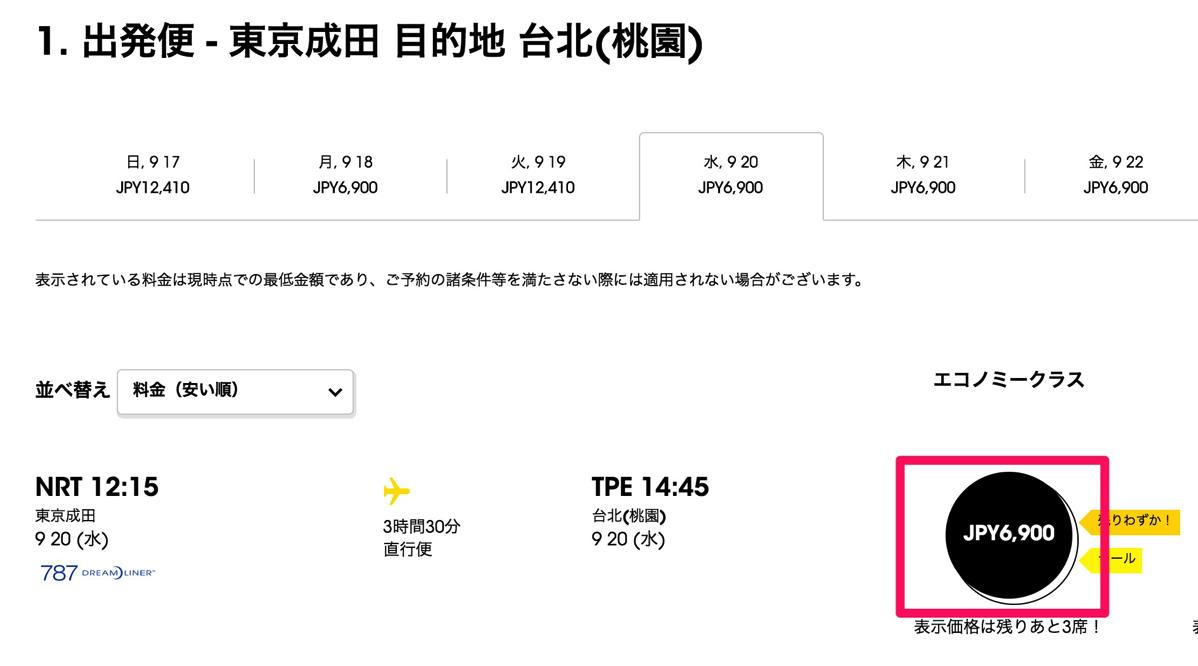 成田→台北が片道6,900円