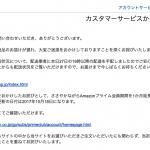 Amazonプライム「当日お急ぎ便」が当日に届かず、プライム会員期限が1カ月延長された