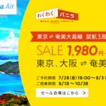 バニラエア、奄美大島就航3周年記念セール!関空〜奄美大島が片道1,980円など