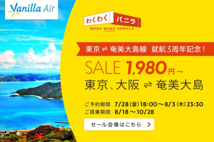 バニラエア:奄美大島就航3周年記念セール!関空〜奄美大島が片道1,980円など