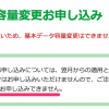 mineo:基本データ容量の変更は利用開始日当日申込不可