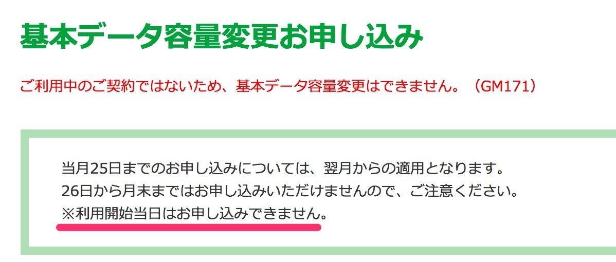 mineo:基本データ容量の変更申込は利用開始日当日に申し込み不可