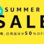 Amazon、約1万点が対象「Summer Sale第2弾」を8月22日まで開催