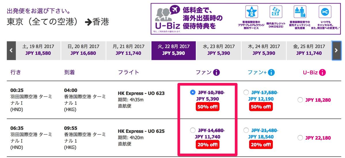 香港エクスプレス:羽田→香港が片道5,390円から