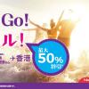 香港エクスプレス:日本各地〜香港が最大50%割引!2日間限定セール開催