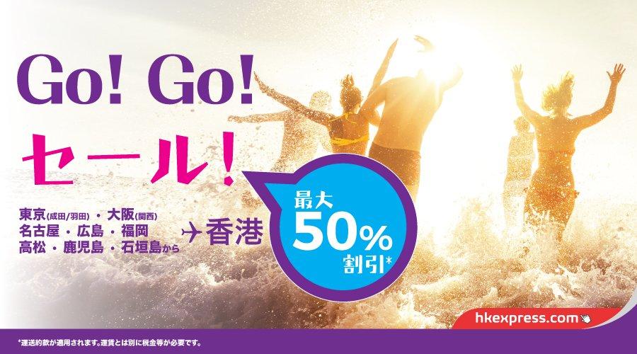 香港エクスプレス:日本-香港が50%割引のセール!