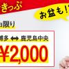 九州新幹線、博多↔熊本が1,000円、博多↔鹿児島中央が2,000円の切符を限定発売!お盆期間もok