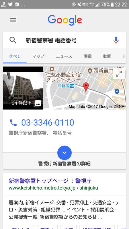 Google検索からダイレクトに電話発信ができる