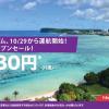 香港エクスプレス:名古屋〜グアム線が片道3,980円の就航記念セール開催