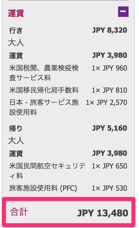 片道3,980円を往復購入すると、支払総額はおよそ13,500円