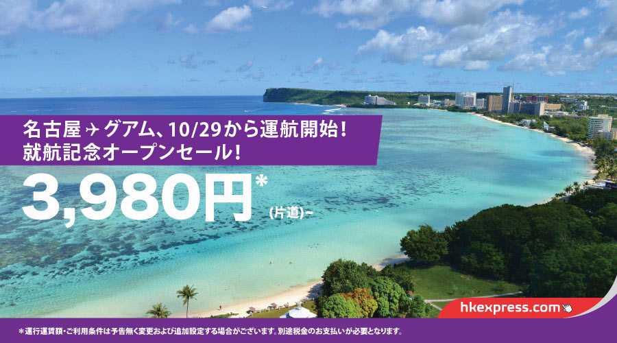 香港エクスプレス:名古屋→グアムが片道3,980円のセール!