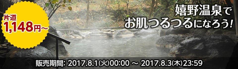 セール第1弾:成田〜佐賀が片道1,148円