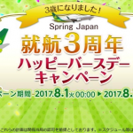 春秋航空日本:3周年記念セール運賃&販売スケジュールが判明