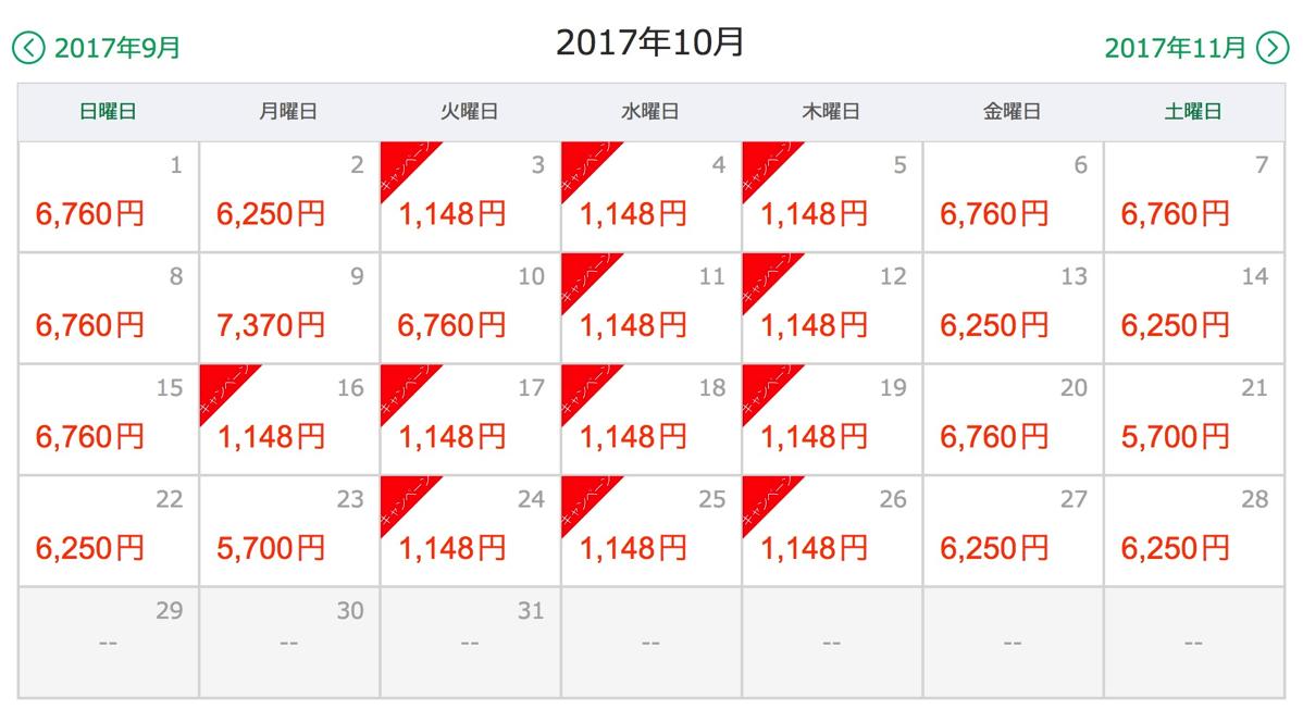 春秋航空日本:成田→佐賀線の価格