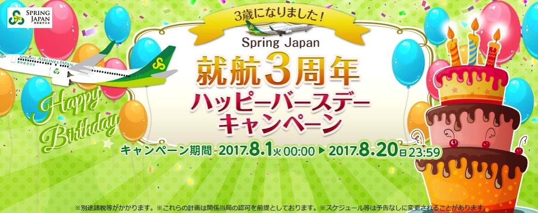 春秋航空日本:就航3周年キャンペーン開催