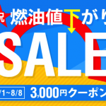 Surprice、燃油サーチャージ値下げを記念し3,000円引きクーポン配布