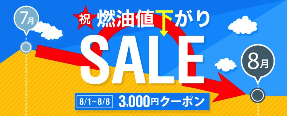 サプライス:3,000円引きクーポン配布