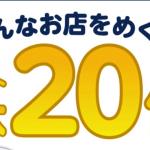 ドコモ「dケータイ払いプラス」でポイント最大20倍、買い回り無しでも最大15倍のキャンペーンを8月末まで開催