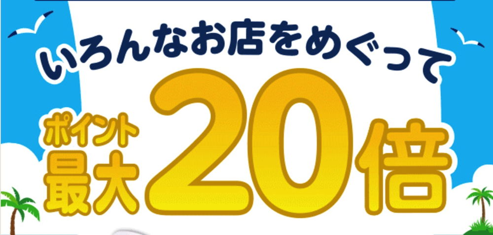 dポイント 夏のスーパァ~チャンス!第2弾|NTTドコモ