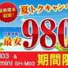 【楽天モバイル】arrows M03が9,999円、AQUOS mini SH-M03が12,900円、データSIMでもok・台数限定セール