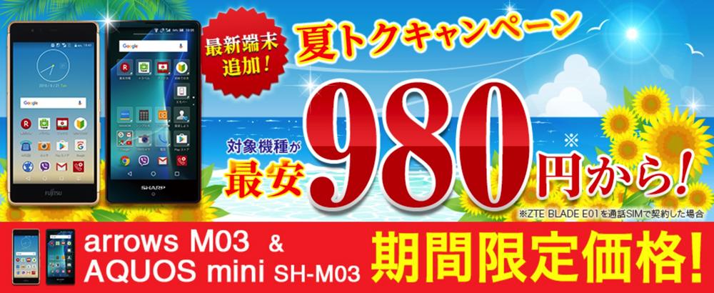 楽天モバイル:arrows M03が9,999円、AQUOS mini SH-M03が12,900円の台数限定セール