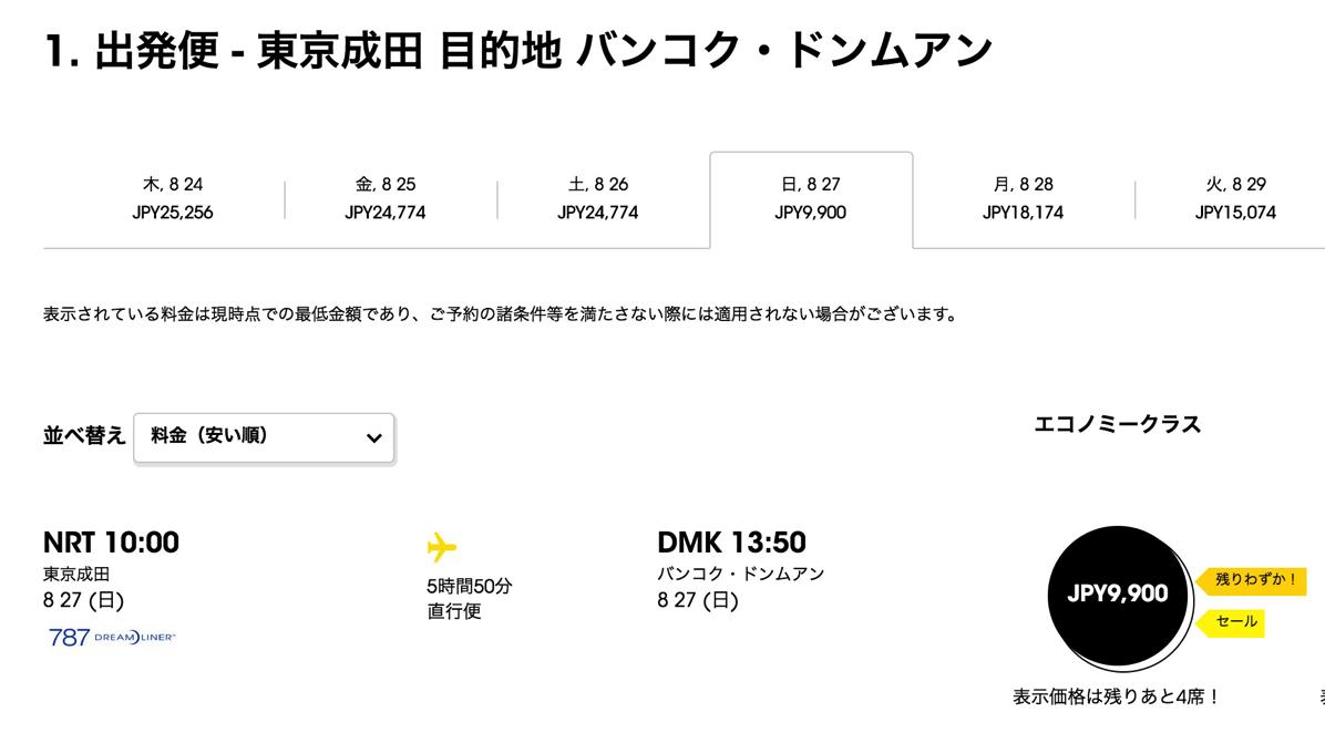 成田→バンコクが片道9,900円
