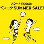 スクート、東京・大阪〜バンコクが片道9,900円のセール!