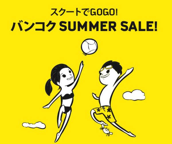 スクート:東京・大阪からバンコクが片道9,900円からのセール!