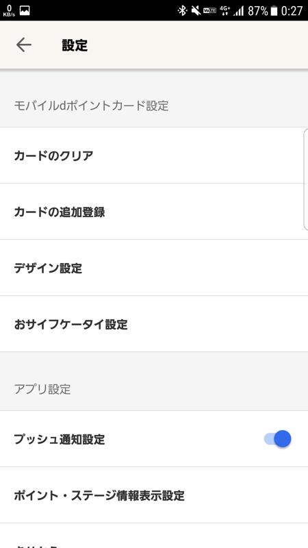 「dポイントクラブアプリ」プッシュ通知設定