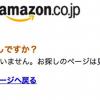 Amazon、スパイウェア混入騒動のBLU製スマートフォンを販売停止