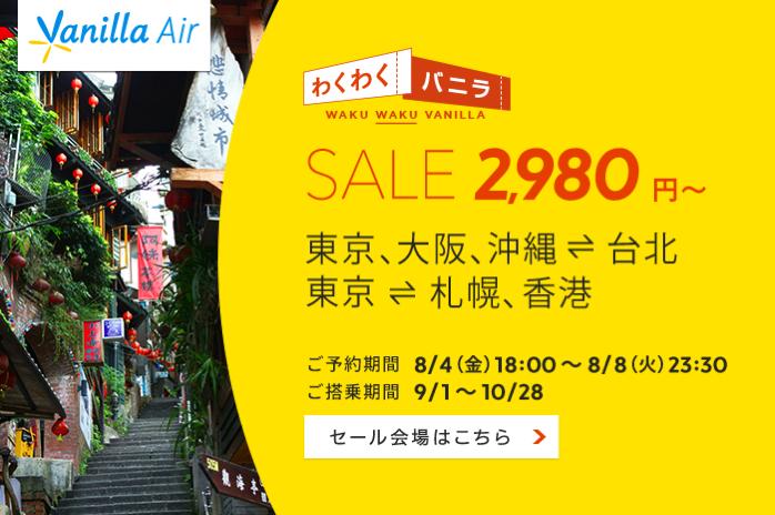 バニラエア:成田-札幌が片道2,980円などのセール!