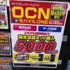 ヨドバシカメラ「OCN モバイル ONE」契約で5,000円引きを8月末まで継続