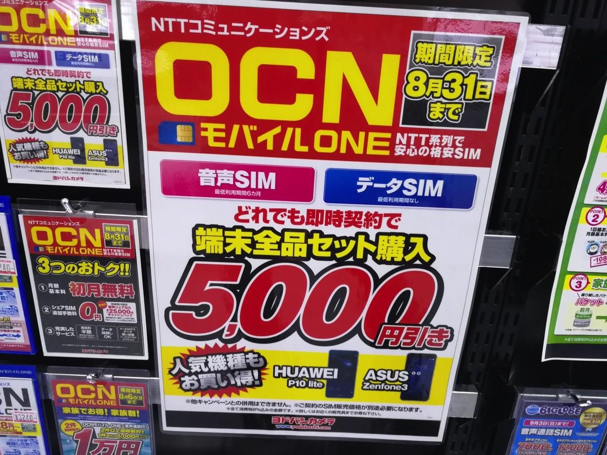 ヨドバシカメラ:「OCN モバイル ONE」契約で5,000円引き