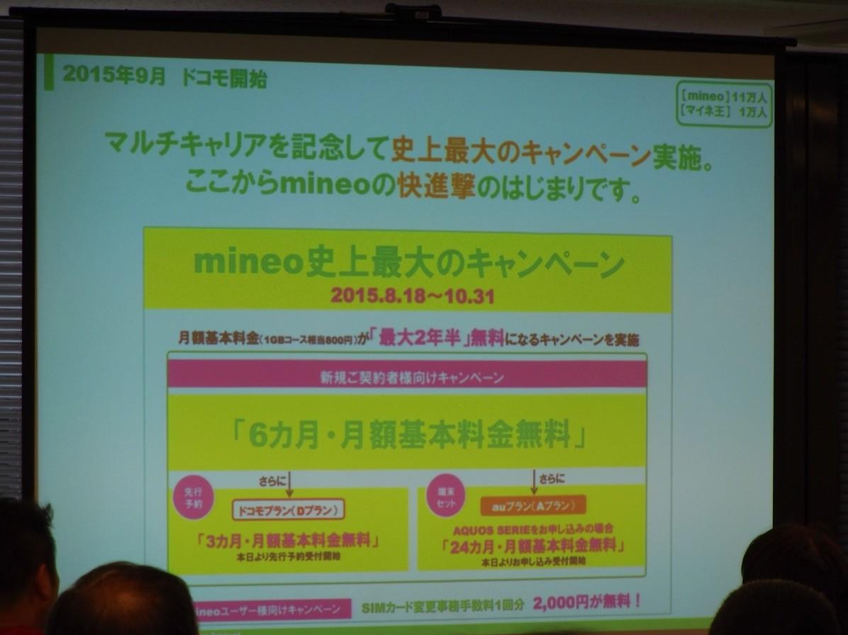 2015年9月から「mineoの快進撃がはじまった」