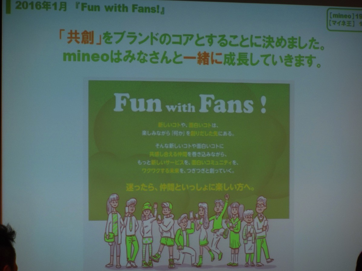 Fun with Fans!を掲げるmineo