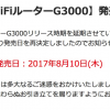 セカイルーター「G3000」、8月10日に発売決定