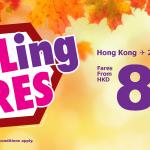 香港エクスプレス:日本〜香港が片道1,180円のセール!搭乗期間は8月28日〜2018年7月15日