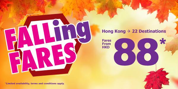 香港エクスプレス:日本〜香港が片道1,180円のセール!